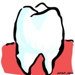 مشاكل الفم والأسنان - حلول العالم