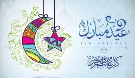 اجمل صور لعيد فطر مبارك