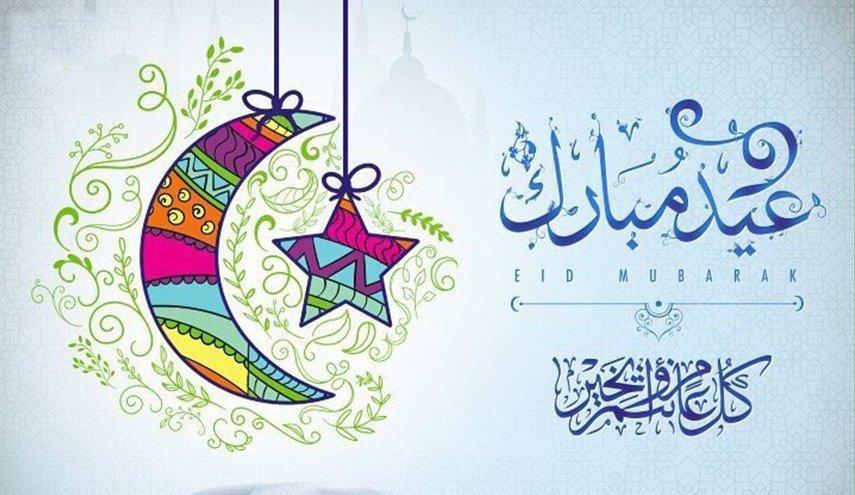 اجمل رسائل عيد الفطر حلول العالم رسائل عيد الفطر للأصدقاء وتهنئة عيد الفطر