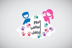 اليوم العالمي للطفل - حلول العالم