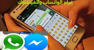 غرام الواتس والفيسبوك..دمار شامل ضحاياه نساء وفتيات