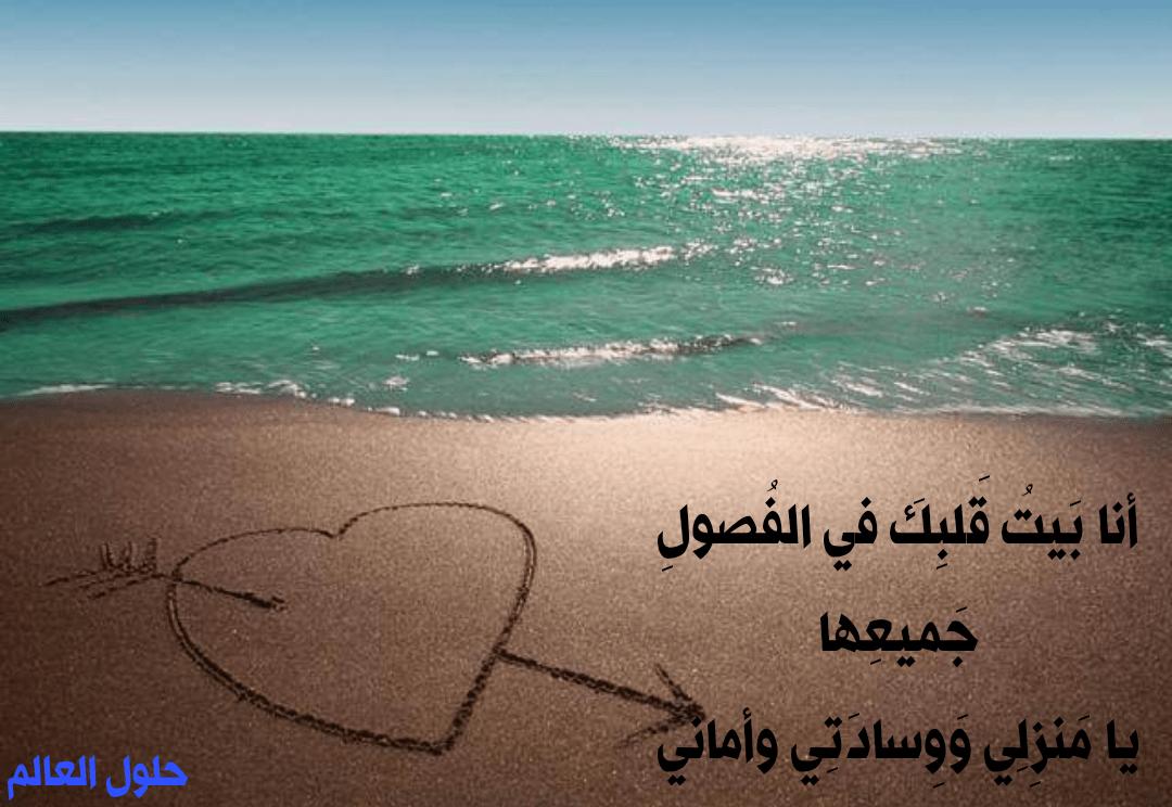 رسائل حب - حلول العالم