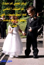 رسائل حب وغرام قويه - حلول العالم