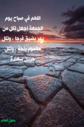 اللهم صباح يوم الجمعة - حلول العالم