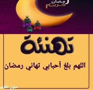 صورة تهاني رمضان الكريم