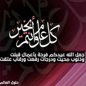 تقبّل الله الطاعات....عيد مبارك وكل عام وأنتم بألف خير