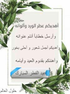 تهئنة مليانة ورد وفل أرسلها قبل العيد يهل علشان أكون قبل الكل..