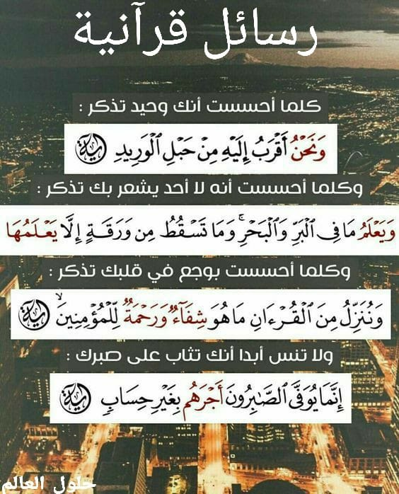 رسائل قرآنية