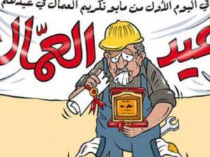 حقوق عيد العمال بيوم عيد العمال