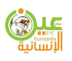 مركز عين الإنسانية للحقوق والتنمية