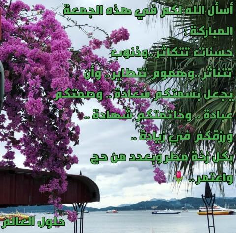 دعاء لاحبتي يوم الجمعة- حلول العالم