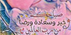 رسائل صباحية اسلامية جميلة