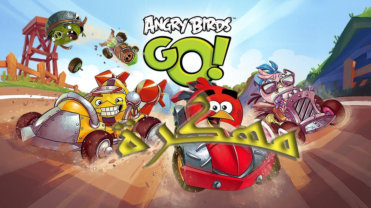 لعبة Angry Birds Go