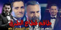 طاقم قطاع الطرق لن يحكموا العالم ينتهي من تصوير الإعلان الترويجي لقناة atv