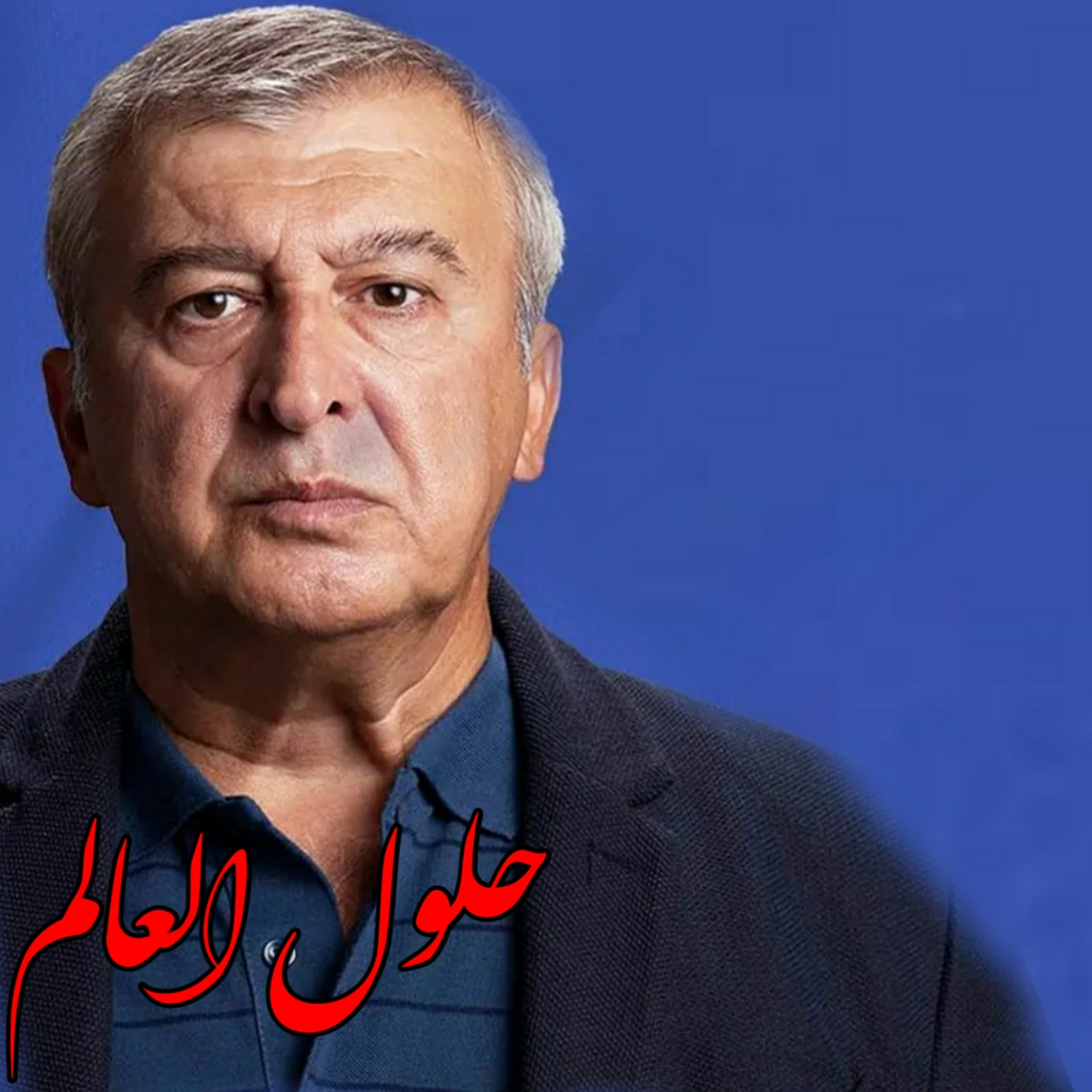 حسين عوني - أبطال مسلسل القضاء