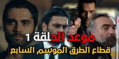 موعد عرض مسلسل قطاع الطرق الموسم السابع